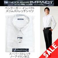 男子用スクールシャツ制菌・形態安定・スリムシルエットSS〜XL【ベンクーガーインパクト】