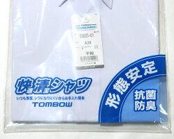 【3枚セット】半袖スクールシャツ【男子用】TOMBOW(トンボ)快適清潔シャツ145A-190A形態安定・抗菌防臭白