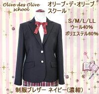 制服ブレザー【送料無料】濃紺S〜LL洗えるウール混OLIVEdesOLIVE(オリーブ・デ・オリーブ)スクール2つボタン