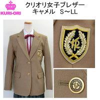 女子制服ブレザーKURI-ORI(クリオリ)2つボタンキャメル◆制服のない中学高校の通学・卒業式・入学式におすすめ◆