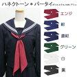 制服 リボン ハネクトーン【パータイ】セーラー服やシャツカラーに【日本製】