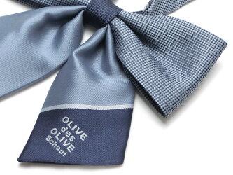 【メール便OK】スクールリボンフラワーリボン巾13トンボ学生服オリーブ・デ・オリーブ【日本製】【ラッキーシール対応】