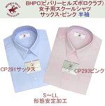 女子スクールシャツBHPC(ビバリーヒルズポロクラブ)形態安定半袖スクールシャツCP291サックス/CP293ピンク【半袖】【02P30May15】