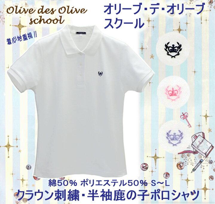 OLIVEdesOLIVE(オリーブ・デ・オリーブ)スクールのハイブリッド鹿の子のポロシャツ