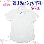 制服スクールブラウスBESTELLA(ビー・ステラ)制菌形態安定セミタイトシャツ半袖女子用