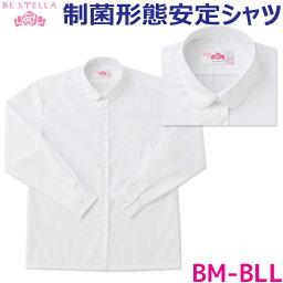 スクールシャツ 女子用 長袖 大きいサイズ 白 丸衿 BM-BLL 制菌形態安定 BE STELLAビーステラ Bencougar