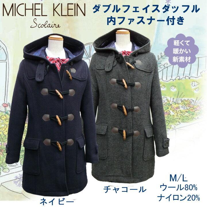 新着★ミッシェルクラン★内ファスナー付きダブルフェイスダッフルコート