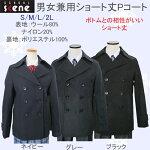 スクールコート(ピーコート)ユース濃紺/黒男女兼用S〜4L長年愛される定番ピーコート