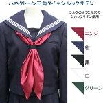セーラー服三角タイ(三角スカーフ)【HT1015】