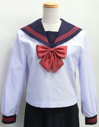 長袖セーラー服白身頃紺衿・赤三本線(合服セーラー)富士ヨット【日本製】アイラブ制服オリジナル