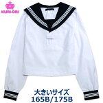 KURI-ORIクリオリセーラー服長袖白身頃×紺衿165B-175B日本製