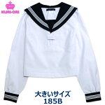 KURI-ORIクリオリセーラー服長袖紺衿白セーラー合服夏服185B日本製