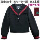 【大きいサイズ】富士ヨット セーラー服 紺 赤3本線 冬服 ポリ100%ウォッシャブル 14B-17B エンジの三角タイ付き【日本製】