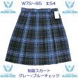 制服スカートW75〜85(KURI-ORIクリオリ グレー×ブルーチ...