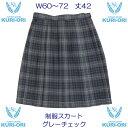 制服スカート【KR255】丈42・W60〜72(KURI-ORIクリオリNO1グレーチェック)【ラッキーシール対応】
