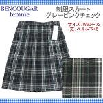 制服スカート【5335】W60〜72グレーチェックピンクラインスクールスカート