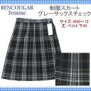 制服スカート【5332】W60〜72グレーチェックサックスラインスクールスカート【ラッキーシール対応】