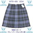 制服スカート丈54 W75〜85(KURI-ORIクリオリ/グレーパープルリボンチェック)【送料無...