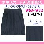 夏用制服スカート紺24本ヒダポリ100%ウォッシャブル【アイラブ制服限定品】