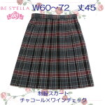 制服スカートチャコール×ワインチェックBESTELLA(ビー・ステラ)W60〜72丈45