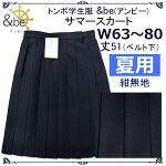夏用スカート濃紺無地制服サマースカートW63〜80丈51トンボ学生服&be(アンビー)