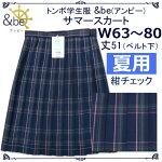 夏用スカート紺チェック柄制服サマースカートW63〜80丈51トンボ学生服&be(アンビー)