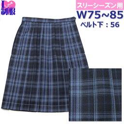 制服 スカート 濃紺チェック柄 大きいサイズ W75-W85 丈56 20本プリーツ 春/秋/冬