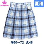 制服スカート夏用オフ白×サックスチェックW60〜72丈48膝上丈KURI-ORIクリオリ