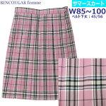【特注生産品】制服スカート夏用ピンク×グレーチェックW85-W100丈45/56BencougarFemme