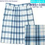 【特注生産品】制服スカート夏用オフ白×ブルーチェックW85-W100丈45BESTELLAビーステラ