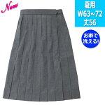 制服スカート夏用グレー無地ウール30%ウォッシャブルW63/66/69/72丈56【日本製】