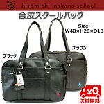 ヒロミチナカノ合皮スクールバッグ男子/女子W42×H26×D13センチブラック/ブラウン