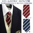 スクールネクタイ エンジ×金茶ストライプ/紺×サックスストライプ 【男女兼用】