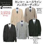 スクールカーディガン男子用制服カーディガン【ND8620(8621)】カンコーメンズスクールカーディガン