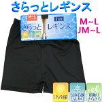 夏を快適に★大きいサイズ★さらさら一分丈レギンス(黒)サイズ:M-L/JM-L