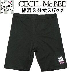 【メール便OK】CECILMcBEEスクールスパッツ黒M〜L/L〜LL3分丈綿混制服スカートインナーGUNZEグンゼ【ラッキーシール対応】