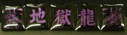 【メール便OK】詰襟学生服チェンジ裏ボタン 地獄龍(黒×パープル)