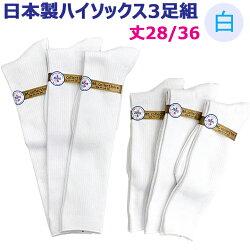 【3足組】白ハイソックス/ミドルソックス【日本製】【コンビニ受取対応商品】