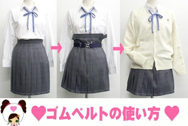 【メール便OK】制服スカート用丈詰めゴムベルト【ラッキーシール対応】