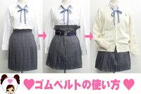【メール便OK!フリーサイズ】制服スカート用丈調節ゴムベルト【BS33】BESTTELA(ビーステラ)制服スカート用ゴムベルトの使い方