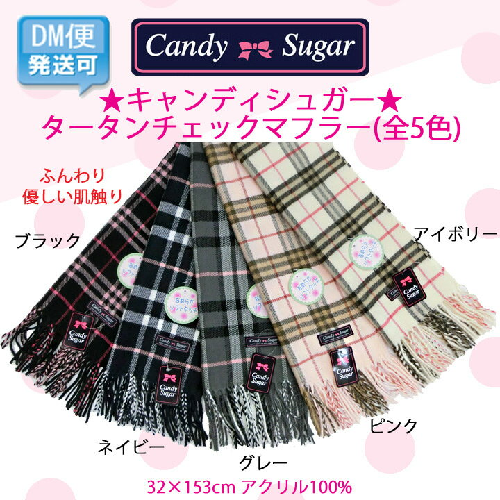 【メール便OK】CandySugar(キャンディシュガー)チェック柄マフラー