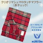 【メール便OK】【日本製】KURI-ORI(クリオリ)タータンチェックマフラー(赤チェック)