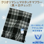 【メール便送料82円】【日本製】KURI-ORI(クリオリ)タータンチェックマフラー(グレーチェック)02P05Dec15