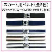 【メール便OK!フリーサイズ】制服スカート用ゴムベルト