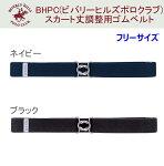【メール便OK!フリーサイズ】制服スカート用丈調節ゴムベルト【CP33】BHPCゴムベルト