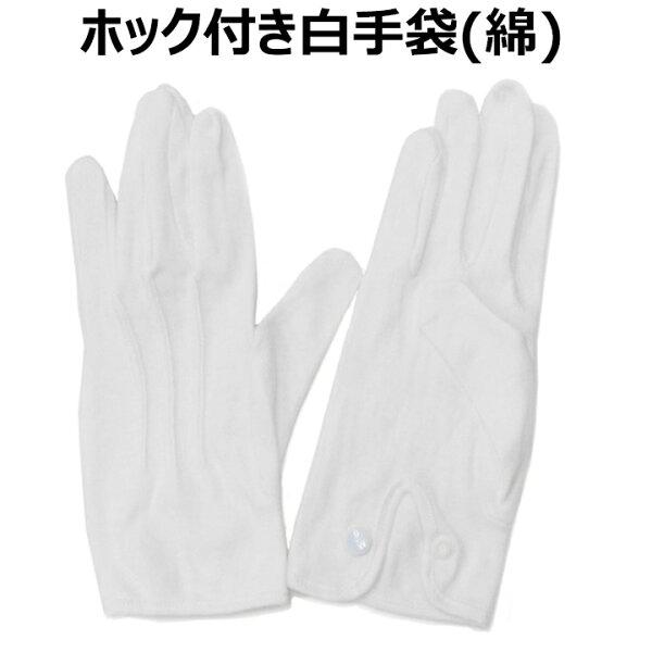 白手袋綿100%ホック付き応援団吹奏楽サンタ選挙テープカット公式行事礼装貴金属手指ケアドライブ