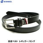 【送料無料】KANKO学生ベルト合皮黒幅30ミリレギュラー/ロングサイズステッチ入り