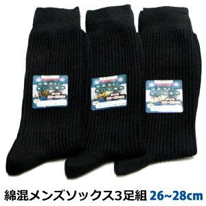 【メール便送料無料】3足組 綿混メンズソックス 26〜28cm ブラック