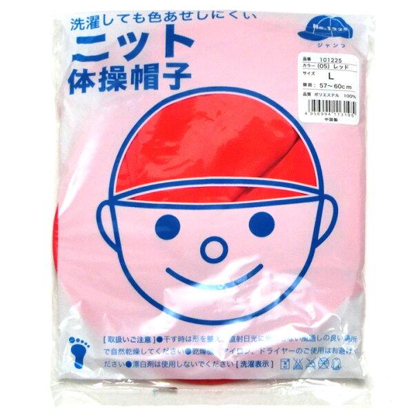 フットマークジャンプ紅白帽子メッシュ体操帽子M〜LLつば6.5センチ保育園/幼稚園/小学校/中学校