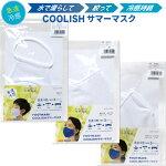 COOLISHサマーマスク白急速冷感UVカットS/M/LFOOTMARKフットマーク